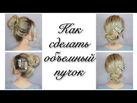 Небрежный пучок на каждый день в школу, на работу, в универ ❤ Для длинных, средних волос Beautymaker