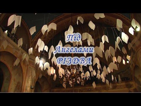 Музична інсталяція «Під ангелами Різдва» від Закарпатського народного хору