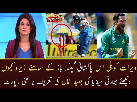 Watch How Indian media Reaction on Junaid Khan Bowling Against Virat Kohli !! PTV SPORTS