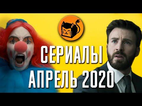 Лучшие сериалы апреля 2020. Обзор. Netflix, HBO, Amazon