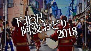 2018年8月19日に、第53回下北沢阿波おどりが開催。 2日目のプロモーションビデオが完成しました。 □寶船(たからぶね)TAKARABUNE 1995年、阿波踊り...