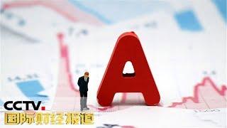 [国际财经报道] 千余只A股正式纳入标普新兴市场全球基准指数 | CCTV财经