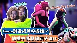 Gambar cover 【TWICE】Sana在拍攝MV時對成員們的撒嬌|拍攝中屁股撞到了子瑜!?
