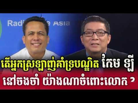 Khmer Hot News: RFA Radio Free Asia Khmer Night Wednesday 06/21/2017