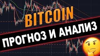 Криптовалюта Биткоин Прогноз Октябрь 2019 | Bitcoin Анализ!