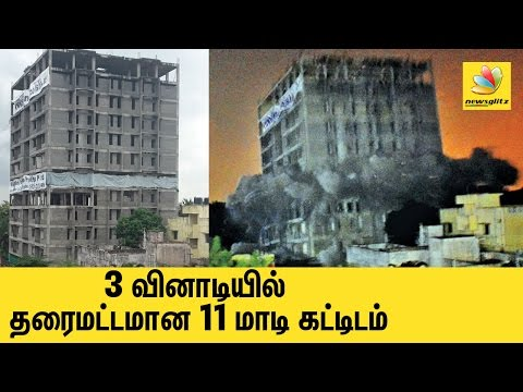 Moulivakkam building demolished in 3 seconds   Latest Collapse Video, Belief