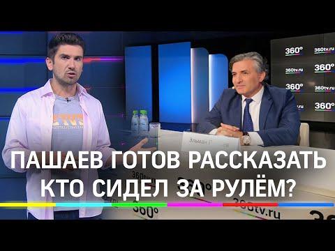 Что скрывал Пашаев во время процесса? Самое важное из большой пресс-конференции бывшего адвоката