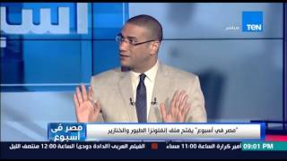 مصر فى أسبوع - مدير عام الأوبئة و أمراض الدواجن...يجب اتخاذ خطوات فعالة من وزارة البيئة