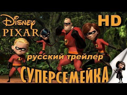 Суперсемейка (2004)-ДИСНЕЙ-Дублированный Трейлер HD