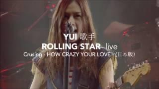 Gambar cover YUI   rolling star