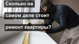 Сколько стоит ремонт квартиры в Москве(, 2017-02-20T12:02:01.000Z)