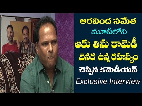 AravindaSametha Movie Fame Manik Reddy About Aaku Thinnu ComedyScene | Interview |Film Jalsa