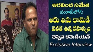 AravindaSametha Movie Fame Manik Reddy About Aaku Thinnu ComedyScene | Interview |Film Jalsa