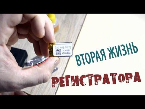 Как заменить аккумулятор в видеорегистраторе