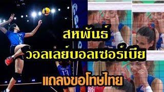 ผุด #StopAsainHate สหพันธ์เซอร์เบียแถลงขอโทษ, วอลเลย์บอลหญิงไทย ดีขึ้นแพ้ เซอร์เบีย แต้มสูสี