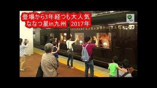 いつでも大人気!豪華クルーズ列車「ななつ星in九州」見送り風景
