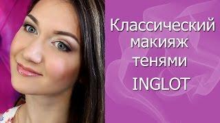 Классический макияж с тенями INGLOT. Видеоурок