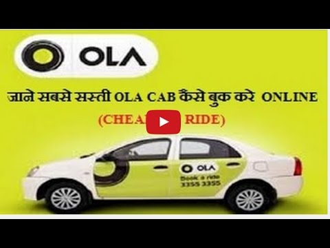 How to book ola cab in hindi/How to book uber ride/How to book online ride