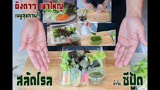 วิธีทำ สลัดโรล ไส้ปูอัด ไส้หมูยอ น้ำสลัดซีฟู๊ด (salad roll) ทำง่ายมากๆ