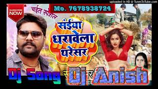 Tu Dharawela Threshe hard mix song Dj Anish Ghazipur