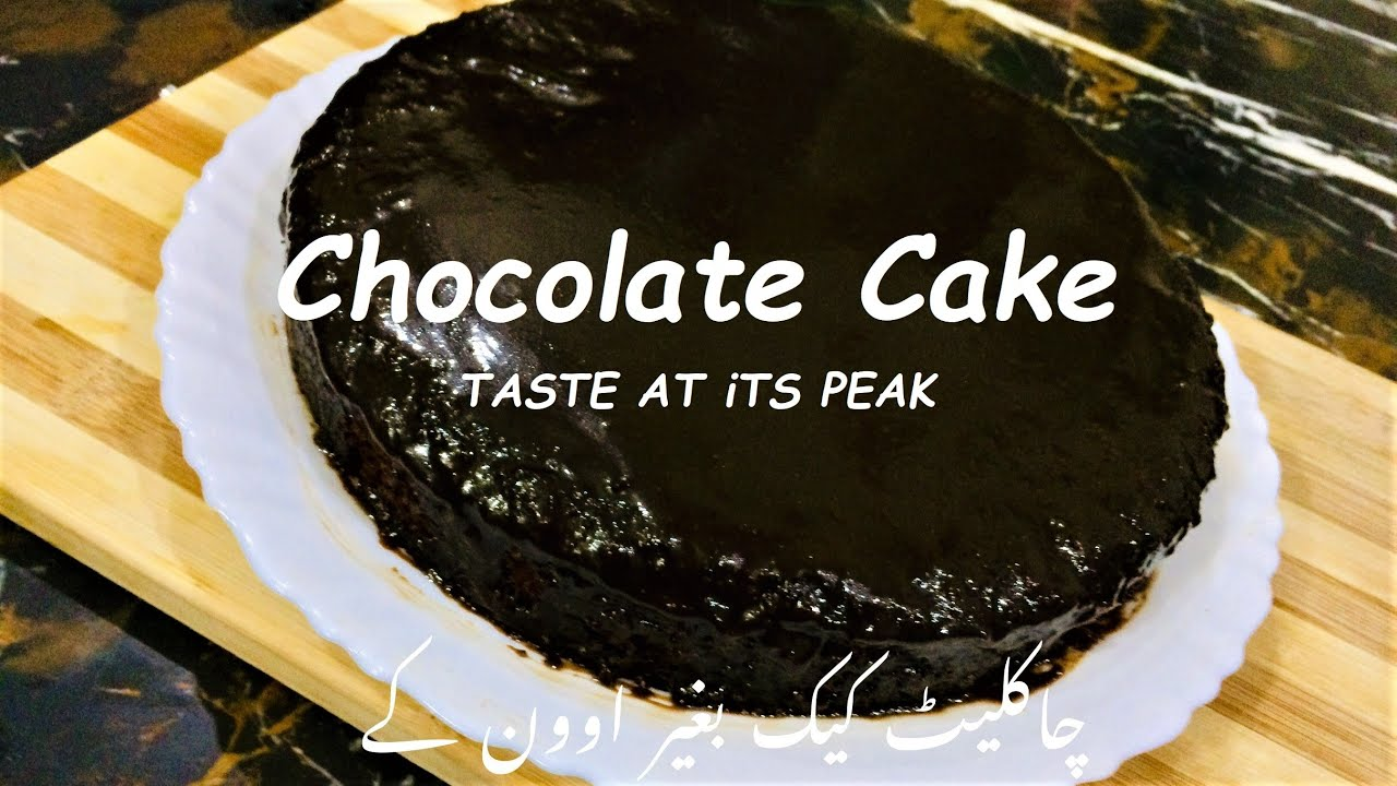 Chocolate Cake recipe in Urdu/Hindi | Without oven | Bohat ...