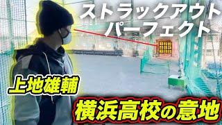 【元横浜高校野球部】ストラックアウトパーフェクトに挑戦でまさかの謝罪...【上地雄輔】