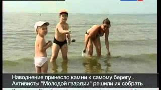 Чистый берег(В южных регионах России уже открылся купальный сезон, отдыхающие оккупировали пляжи и набережные. Однако..., 2011-06-20T11:54:23.000Z)