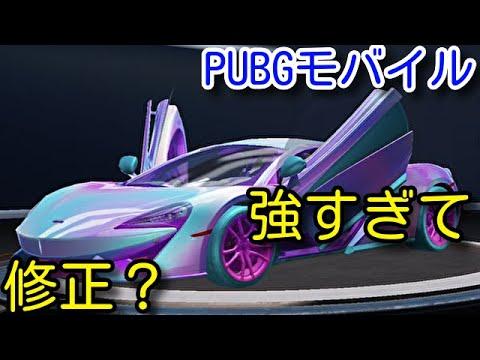 【PUBG MOBILE】最新アプデで追加された新車両「マクラーレン」のバグが強すぎて修正へ 加速や使用感、耐久など色々試してみた!とりあえず最強にきゃまみー【PUBGモバイル】【マクラーレンコラボ】