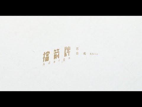 SHIO 郭修彧《擋箭牌 Adarga》   東森戲劇台 韓劇【認識的妻子】片頭曲)