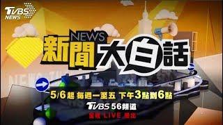 2019.05.21【#新聞大白話】暴雨後高雄沒淹、沒坑!韓國瑜清水溝、補箱涵做對了!
