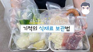 식재료를 보관하는 가장 효과적인 방법