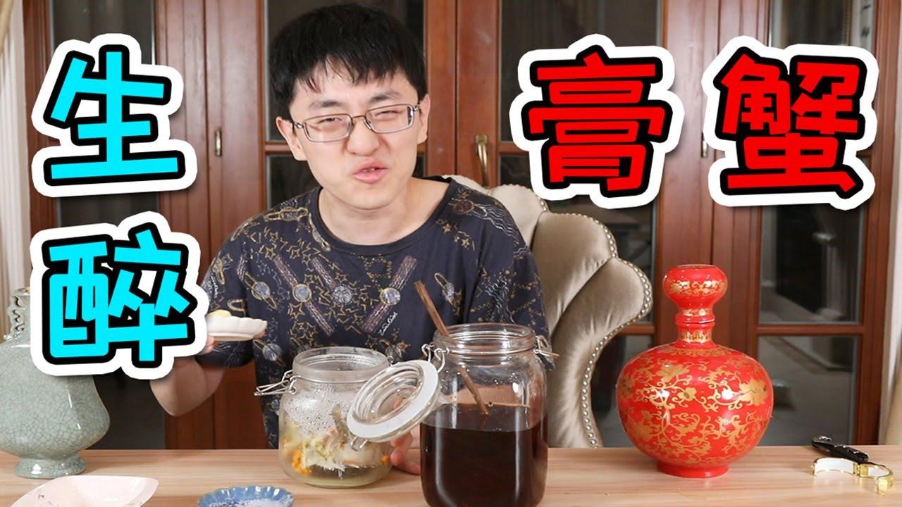 【大祥哥來了】真不錯,6000元的生醉膏蟹真不錯 ~ 呵哈哈哈哈哈哈哈嗝!