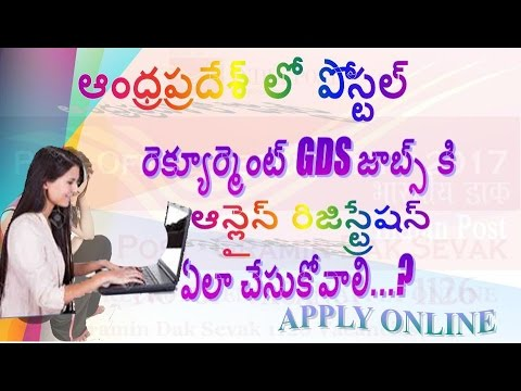How To Apply Online Ap Postal GDS Posts 2017 Registration PART-1  |TELUGU| HEMANTH |