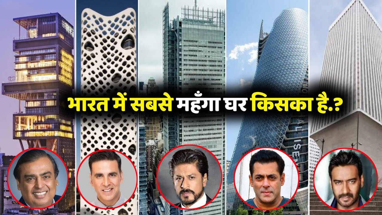 जानिए सबसे महंगा घर किसका है - Ambani, Salman Khan,Akshay Kumar,Sahrukh Khan,Ajay Devgan