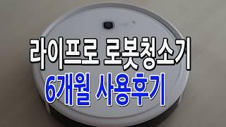 라이프로 로봇청소기 6개월 사용후기 | 단후이 | 신세…