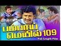 Bombay mail 109 ravichandran sangeetha tamil superhit movie hd mp3