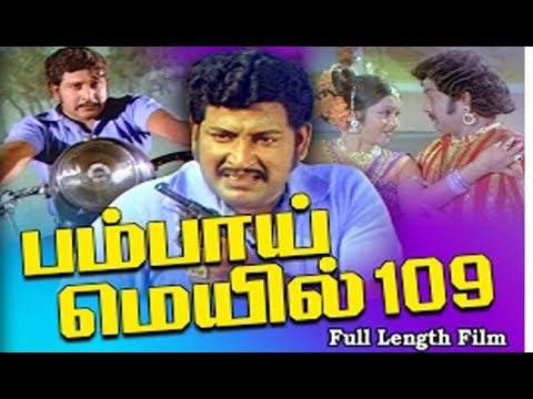 Bombay Mail 109 | Ravichandran,Sangeetha | Tamil Superhit Movie HD