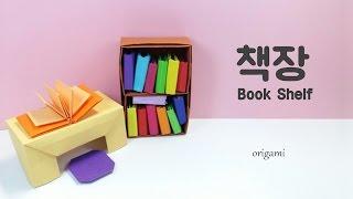 책꽂이 Bookshelf {팡야} 종이접기 origam…