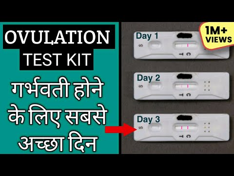 Ovulation test kit (hindi) || 1mg