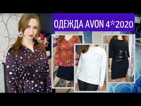 ОДЕЖДА AVON 4/2020: То самое платье в пятнышко + подборка вещей из прошлых каталогов