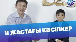 11 жастағы кәсіпкер