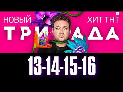 ТРИАДА 13-14-15-16 серия сериала на ТНТ. Анонс