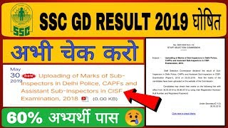 ssc gd constable result 2019 || check now.