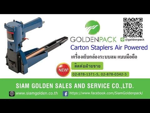 Goldenpack เครื่องเย็บกล่องระบบลมมือถือ ราคาถูก