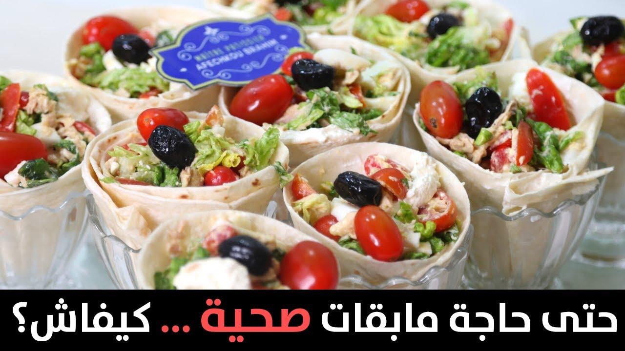 وصفات رمضان 2021/ كيسان السلطة بالخبز العربي خفيفة بنينة و مغذية قدموها لفطور رمضان 2021