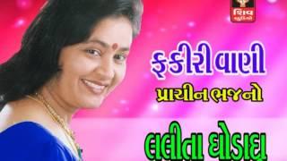 Lalita Ghodadra-Jo Anand Sant Fakir Kare-SuperHit Prachin Gujarati Bhajans/Songs-Audio Juke Box