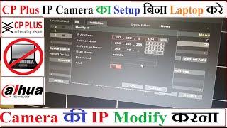 CP Plus NVR & IP Camera Se…