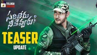 Sarileru Neekevvaru Movie TEASER Update | Mahesh Babu | Rashmika | Vijayashanti |Mango Telugu Cinema