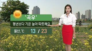 기상캐스터 윤수미의 4월 20일 날씨정보