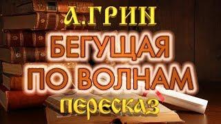 Бегущая по ВОЛНАМ. Александр Грин